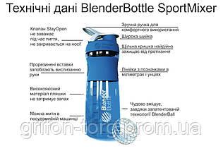 Спортивная бутылка-шейкер BlenderBottle SportMixer 28oz/820ml оранжевый (ORIGINAL), фото 2