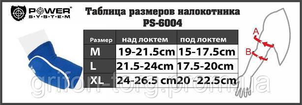 Налокотники Power System Elastic Elbow Pad PS-6004 M Red, фото 3