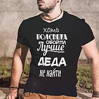 Мужская черная футболка с принтом, Подарок дедушке на день рождения - Хоть полсвета обойти лучше деда не найти