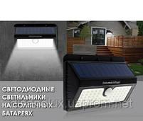 LED светильник на солнечной батарее WL- 9W с д/д (VS-333) IP65, фото 3
