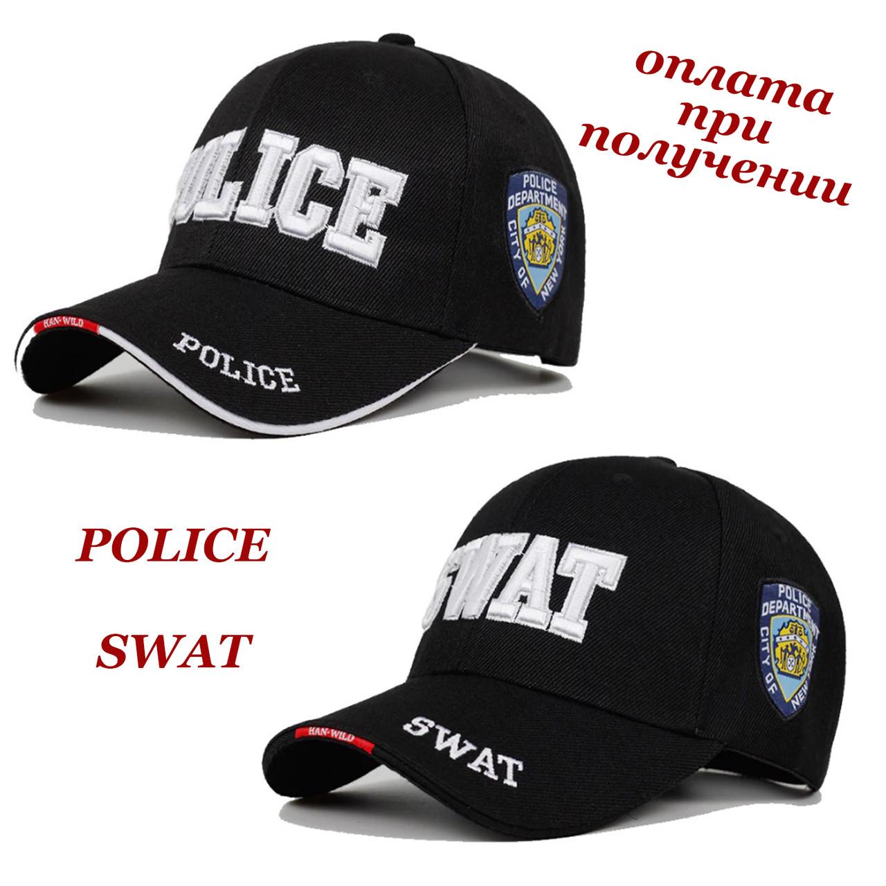 Чоловіча стильна молодіжна кепка бейсболка блайзер POLICE або SWAT