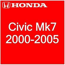 Honda Civic Mk7 2000-2005