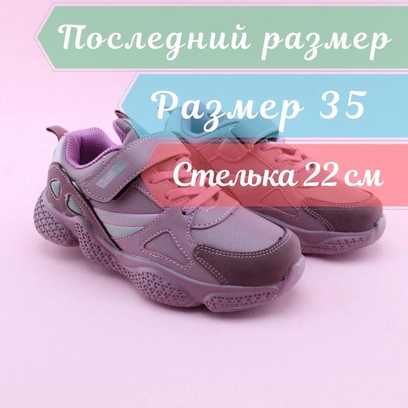 Кроссовки детские для девочки Розовая Пудра тм Том.М размер 35