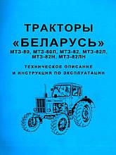 Каталог-руководство по эксплуатации и ТО МТЗ-80, 80Л, 82, 82Л, 82Н, 82ЛН