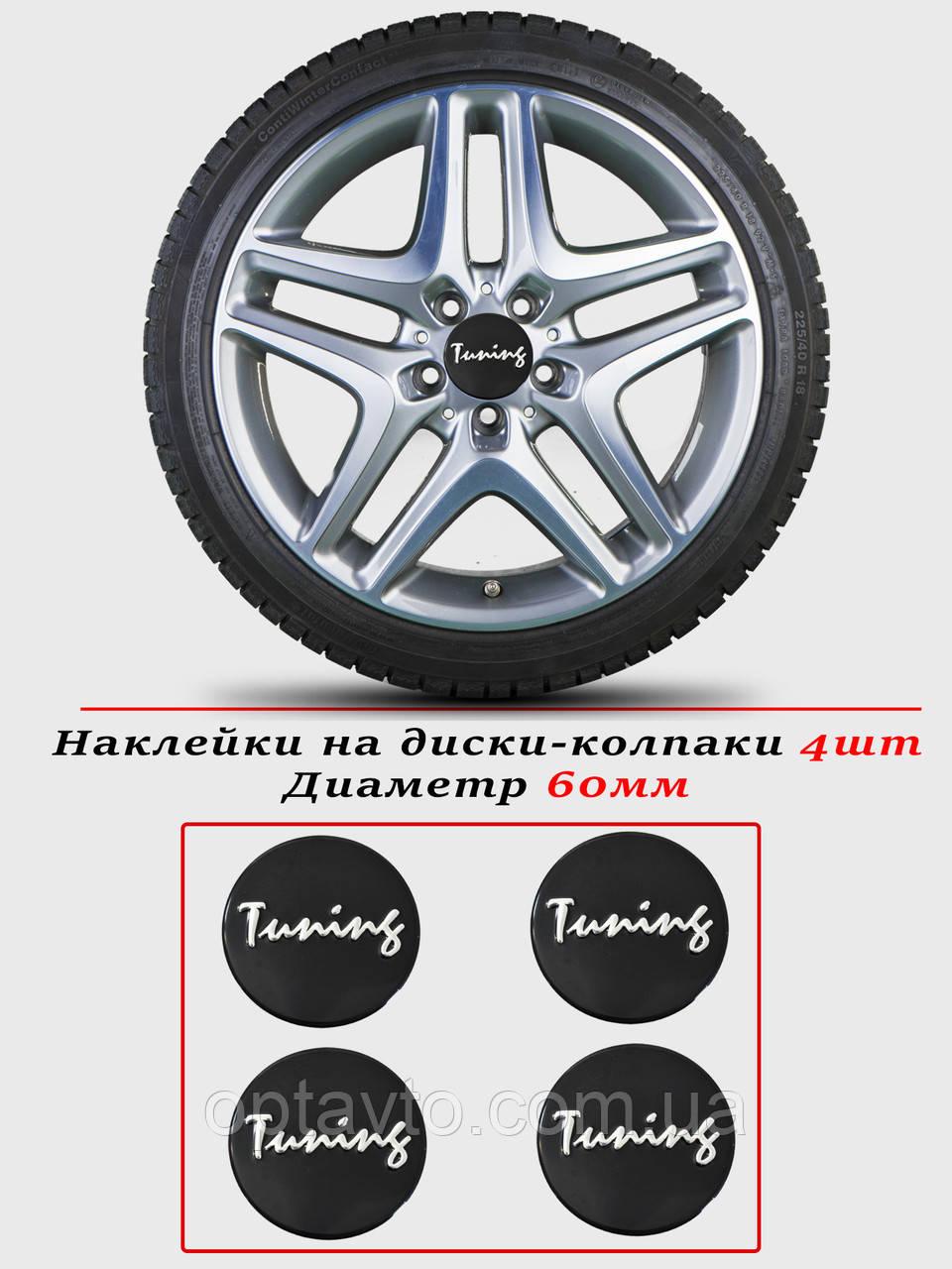 Наклейки на автомобильные колпаки и диски / комплект / диаметр 60 мм / TUNING