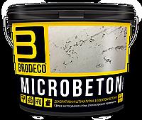Декоративная штукатурка имитация бетона «Microbeton» TM Brodeco 1 кг.