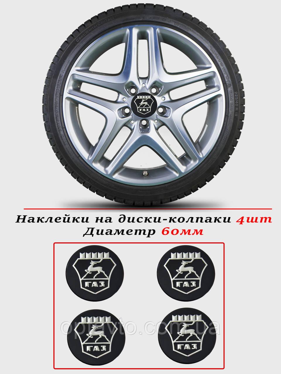 Наклейки на автомобильные колпаки и диски / комплект / диаметр 60 мм / ГАЗ