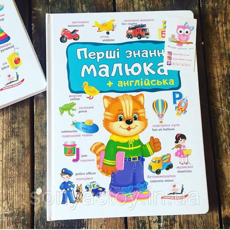 Книга Перші знання малюка + англійська, 1+