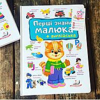 Книга Перші знання малюка + англійська, 1+, фото 1