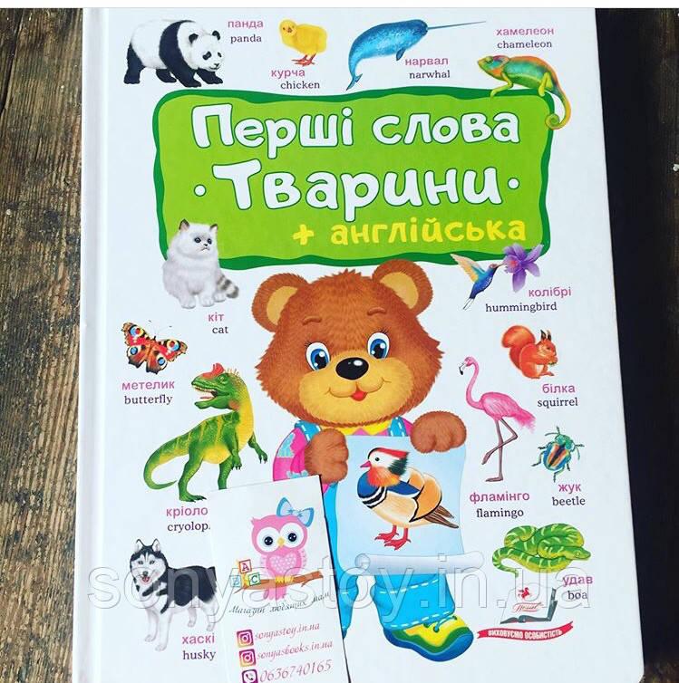 Книга Перші слова Тварини + англійська, 1+