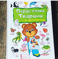Книга Перші слова Тварини + англійська, 1+, фото 1