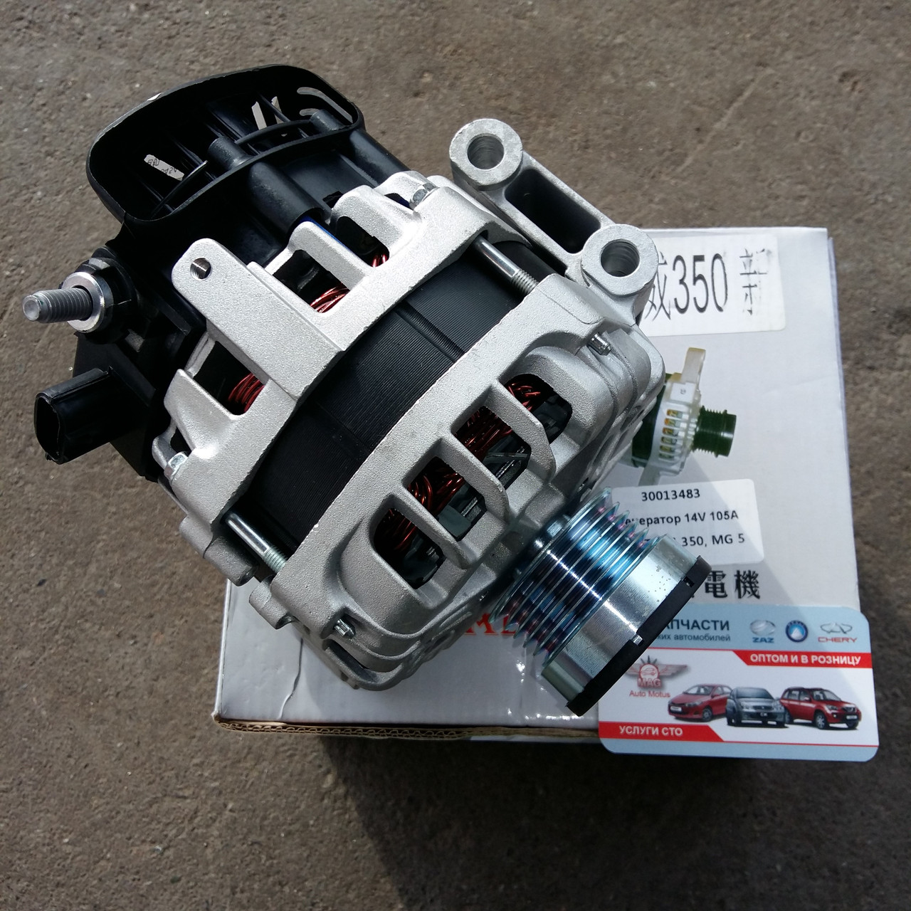 Генератор 14V 105A  30013483  5 MT MG 350, MG 5