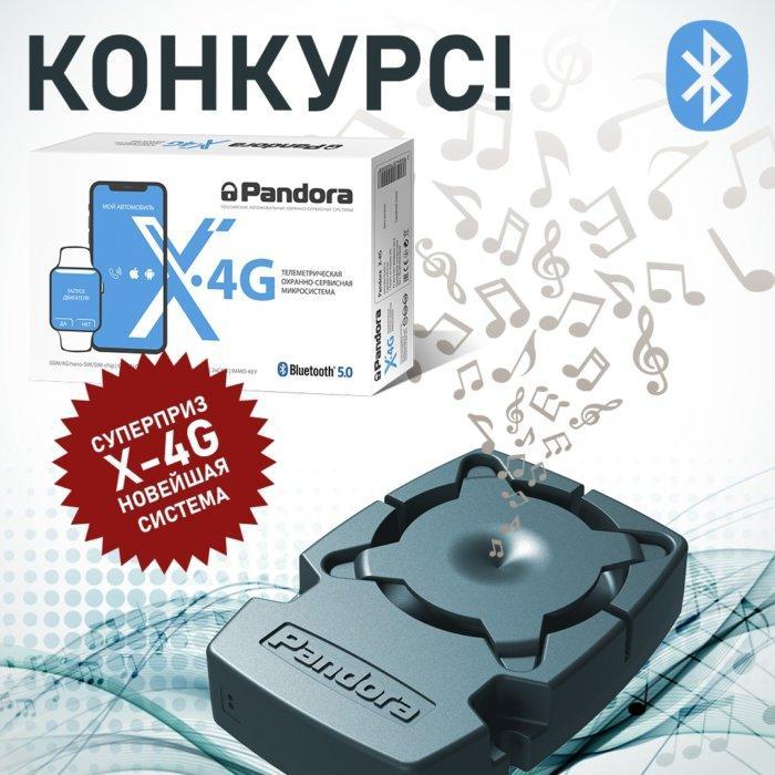 Музыкальный конкурс от Pandora