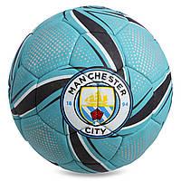 Мяч футбольный 5 размер для улицы МАНЧЕСТЕР СИТИ Manchester 1 City Ручная сшивка Голубой (СПО FB-0635)