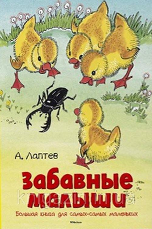 Книга Забавные малыши. Большая книга для самых-самых маленьких Для детей от 3 -х лет