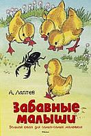 Книга Забавные малыши. Большая книга для самых-самых маленьких Для детей от 3 -х лет, фото 1