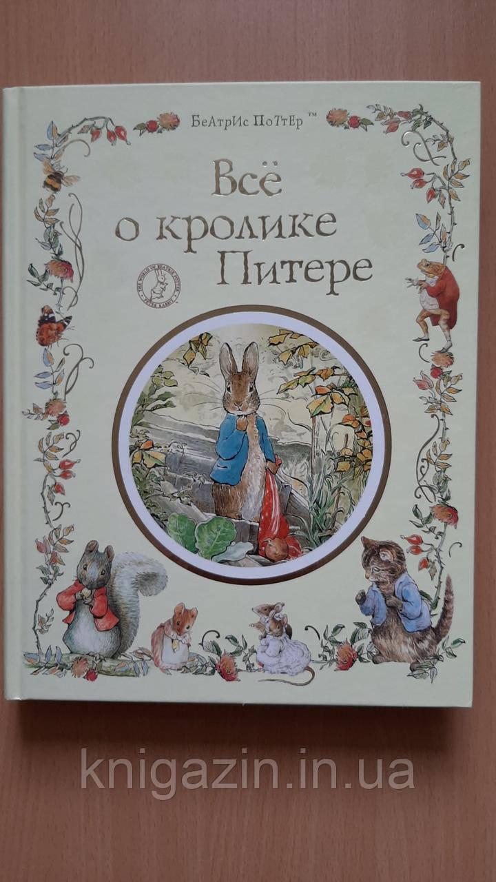 Детская книга Беатрис Поттер Все о Кролике Питере