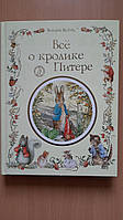 Детская книга Беатрис Поттер Все о Кролике Питере, фото 1