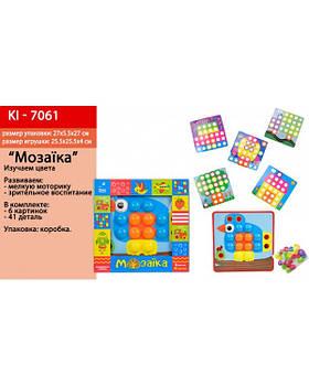Мозаика для самых маленьких KI-7061 6 картинок, 41 деталь, в кор. 27*5,5*27см