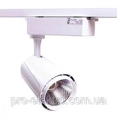Трековый светодиодный LED светильник 30W 2100Lm 4000K ZL4009 Z-Light