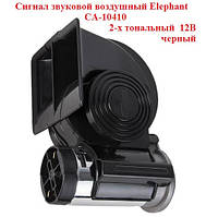 Сигнал автомобильный звуковой воздушный Elephant, сигнал звуковой 12V, сигнал воздушный, клаксон, черный.