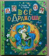 Детская книга Все о Дракоше Для детей от 3 лет