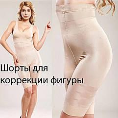 Белье для коррекции фигуры утягивающие шорты Slim and Lift body с высокой талией. L