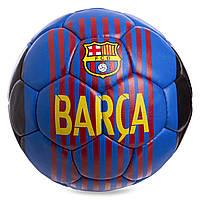Футбольный мяч 5 размер БАРСЕЛОНА BARCELONA Ручной шов Синий (FB-0580)