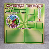 """Календарь природы """"Термометр"""". Зеленый"""