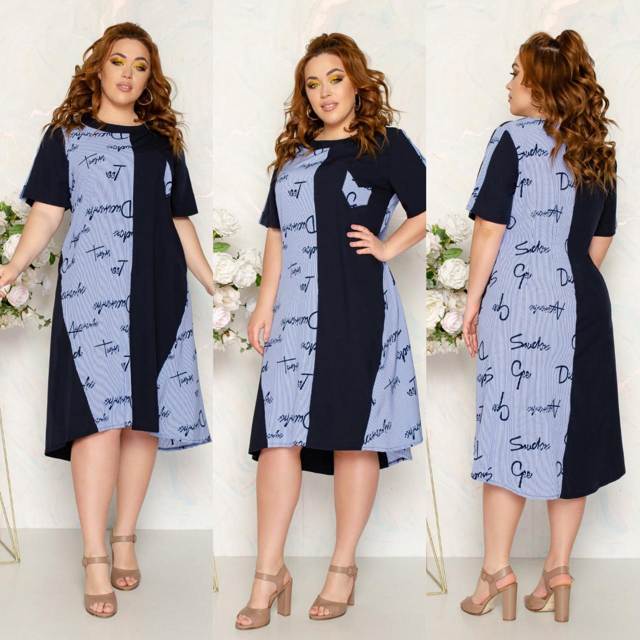 Платье летнее оригинального кроя из разных принтов ткани, полукруглый низ, р.52,54,56,58 118Й