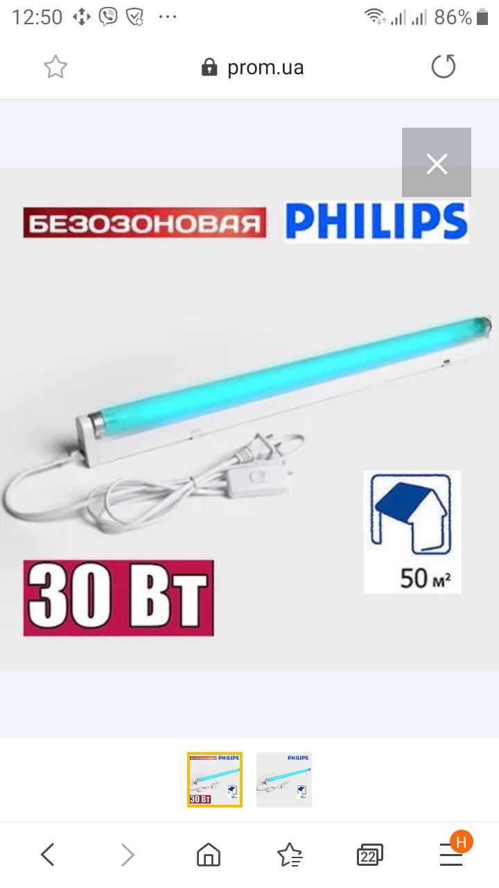 Лампа бактерицидная классическая Праймед ЛБК - 300 (настенная) ФИЛИПС