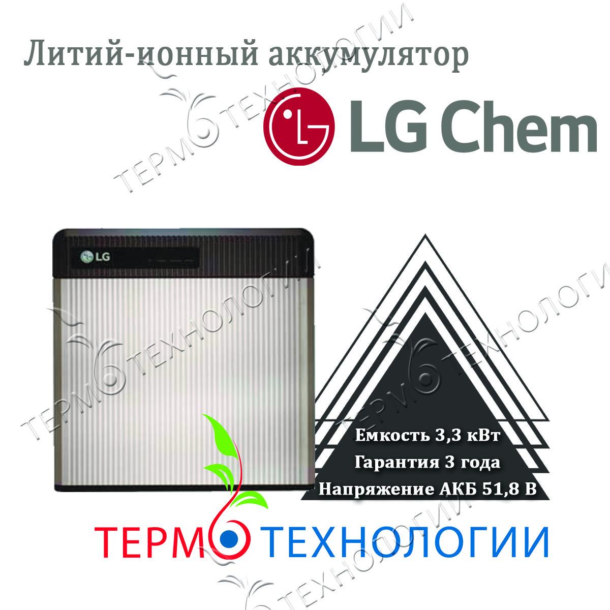 Аккумулятор литий-ионный LG Chem