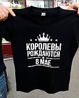 """Футболка """"Королевы рождаются в мае"""""""