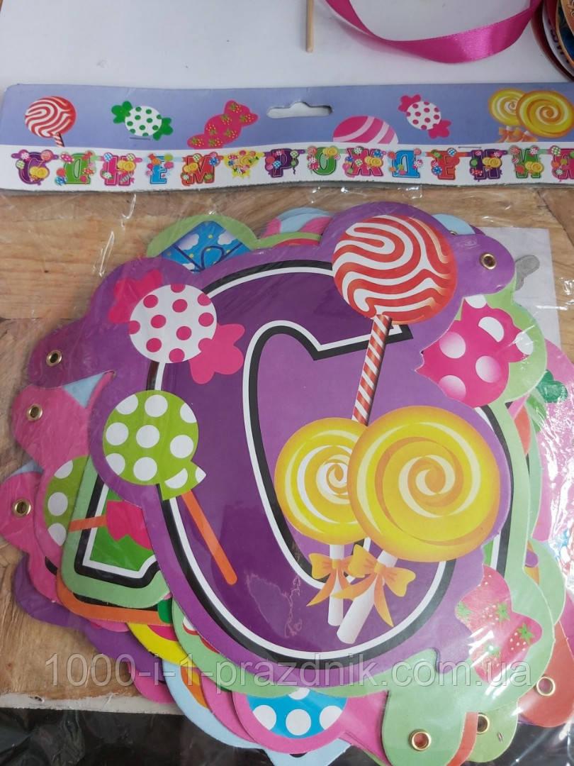 С Днем рождения конфетки