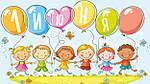 Акция к международному Дню защиты детей!