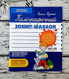 Каліграфічний зошит-шаблон синій Школа Україна
