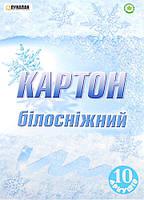 Набір білого картону А4 10 арк Білосніжка Лунапак (25)