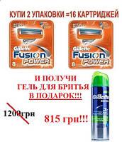 АКЦИЯ! Gillette Fusion Power 16 шт. + гель для бритья в подарок!
