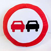 Мягкая игрушка Zolushka Подушка знак Обгон запрещен 29см (547)