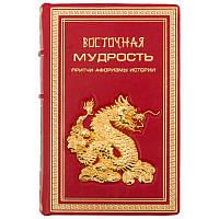 """Сборник """"Восточная мудрость"""". Эко-кожа"""