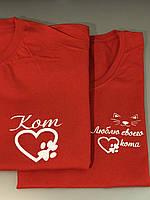 Парные футболки для двоих . Любовные парные футболки . Кот / Люблю своего кота
