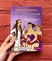 """Наталья Зубарева """"Вальс гормонов"""""""