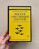 """Нассим Николас Талеб """"Рискуя собственной шкурой"""""""