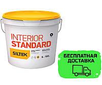 Краска глубокоматовая интерьерная  Siltek Interior Standard ,База А (1,4 кг)