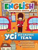 """Книга: """"English (начальная школа) Все разговорные темы"""" Торсинг"""