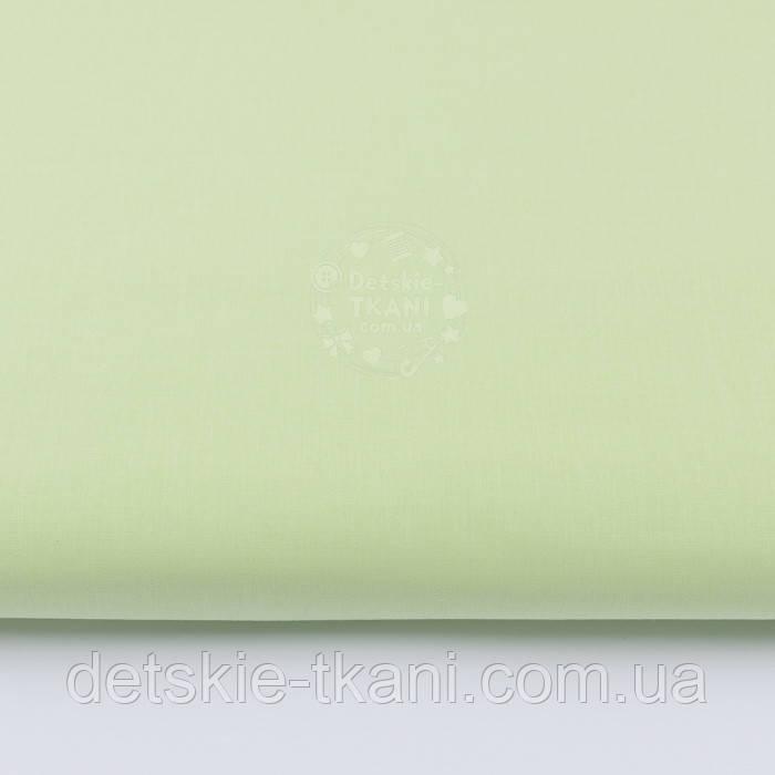 Однотонная бязь нежно-салатового цвета №2728а