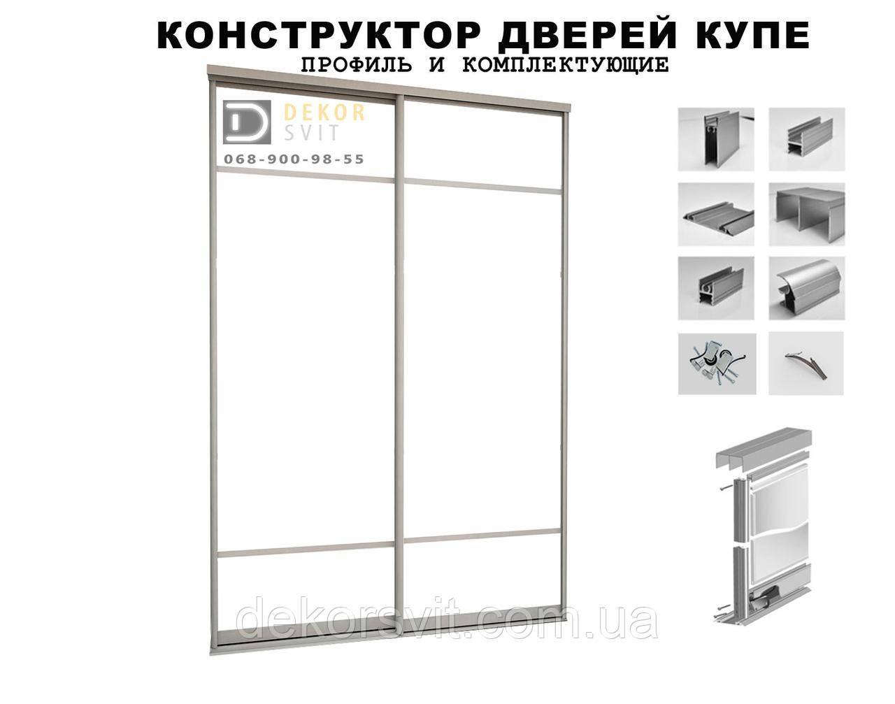 Конструктор для розсувних систем купе з алюмінієвого профілю (2-ох дверний)