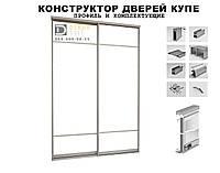 Конструктор для раздвижных систем купе из алюминиевого профиля (2ух дверный)