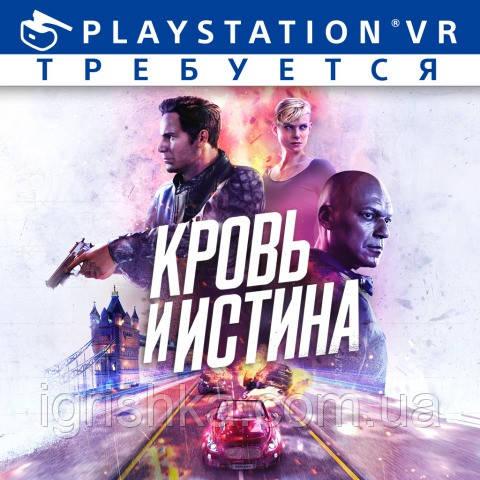 Кров і істина Ps4 (Цифровий аккаунт для PlayStation 4)
