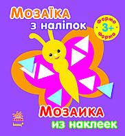"Мозаика из наклеек ""Форма"" 3+ (укр/рус) Ранок"